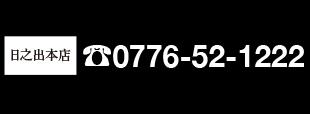 ご予約・お問い合せ 日之出本店 〒910-0859 福井市日之出5-14-10 TEL 0776-52-1222 営業時間 17:00~22:15  定休日 火曜日